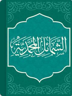 Ash-Shama'il Al-Muhammadiyah
