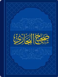 Shahih Bukhari