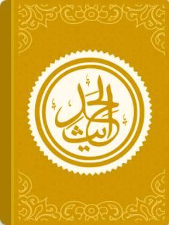 Shahih Ibnu Khuzaimah