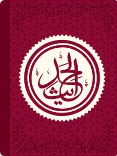 Shahih Ibnu Hibban