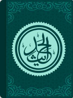 Al Mustadrak