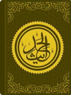 Musnad Syafii'i