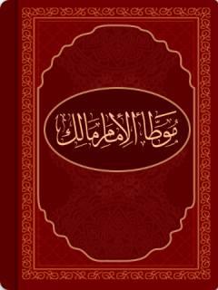 মুয়াত্তা ইমাম মালিক