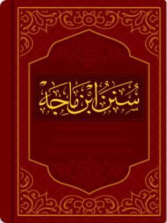 Ibn-e-Majah